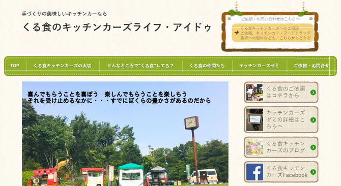 「キッチンカーズライフアイドゥ」ホームページ