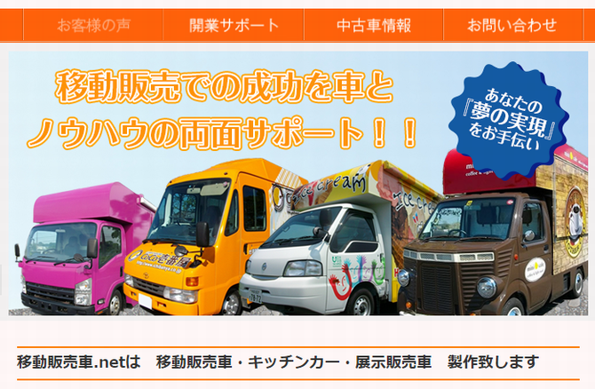 「移動販売車.net」ホームページ