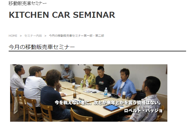 「KITCHEN CAR SEMINAR」ホームページ