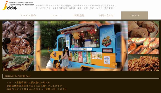 「日本ケータリングカー協会」ホームページ
