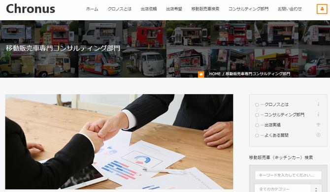 Chronus様ホームページ