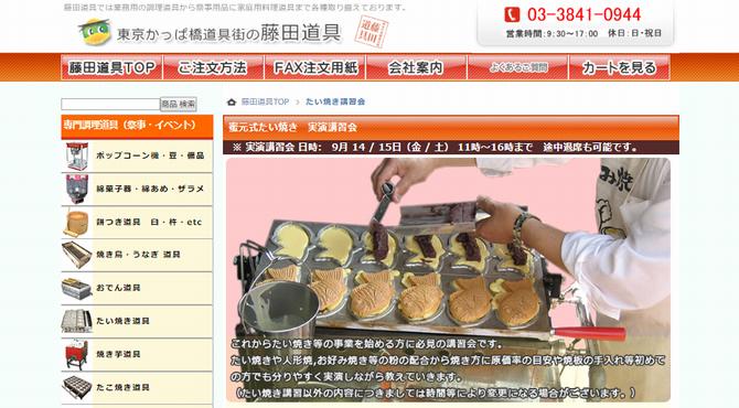 藤田道具店ホームページ