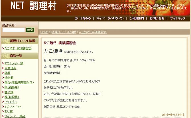 NET調理村様ホームページ